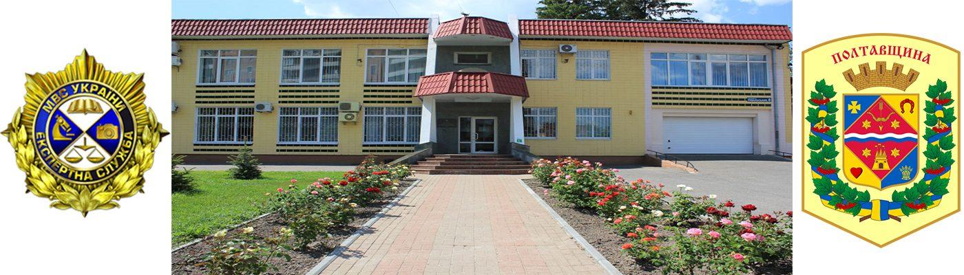 Полтавський науково-дослідний експертно-криміналістичний центр МВС України